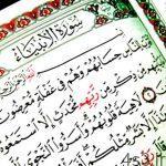 فضیلت و خواص سوره انبیاء سایت 4s3.ir