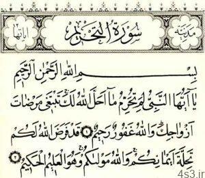 فضیلت و خواص سوره تحریم سایت 4s3.ir