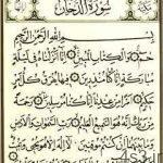 فضیلت و خواص سوره دخان سایت 4s3.ir