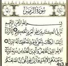 فضیلت و خواص سوره زمر سایت 4s3.ir