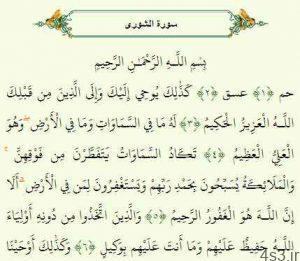 فضیلت و خواص سوره شوری سایت 4s3.ir