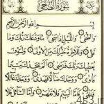 فضیلت و خواص سوره ضحی سایت 4s3.ir