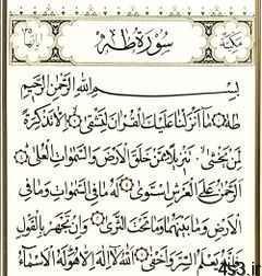 فضیلت و خواص سوره طه سایت 4s3.ir