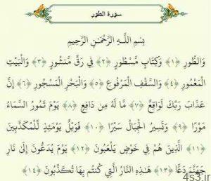 فضیلت و خواص سوره طور سایت 4s3.ir