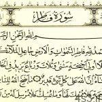 فضیلت و خواص سوره فاطر سایت 4s3.ir