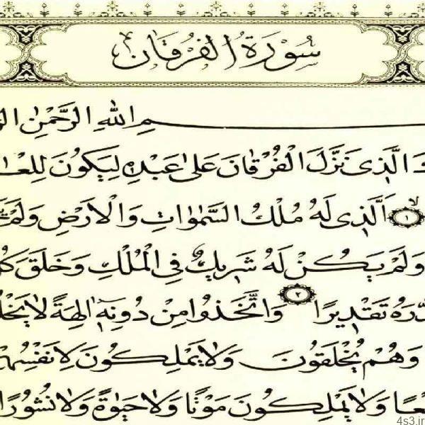 فضیلت و خواص سوره فرقان سایت 4s3.ir
