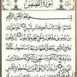 فضیلت و خواص سوره قصص سایت 4s3.ir