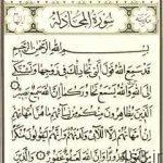 فضیلت و خواص سوره مجادله سایت 4s3.ir