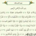 فضیلت و خواص سوره مرسلات سایت 4s3.ir
