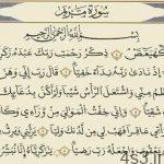 فضیلت و خواص سوره مریم سایت 4s3.ir