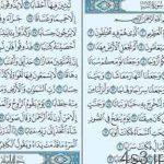 فضیلت و خواص سوره نبأ سایت 4s3.ir