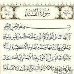 فضیلت و خواص سوره نساء سایت 4s3.ir