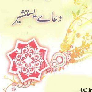 معجزه ی دعای بسیار پرفضیلت یستشیر +متن دعا سایت 4s3.ir