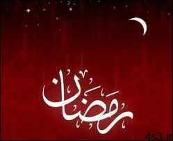 نمازهای پر فضیلت ماه رمضان سایت 4s3.ir