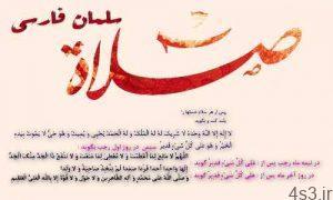نماز سلمان فارسی سایت 4s3.ir