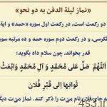 نماز لیلة الدّفن سایت 4s3.ir