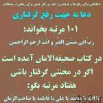 چند دعا برای رفع گرفتاری سایت 4s3.ir
