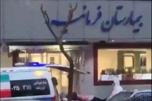 خبرهای پزشکی : کرونا به بیمارستان فرمانیه تهران رسید؟ سایت 4s3.ir