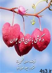 1 - دانلود کتاب درگوشی با زوجهای جوان