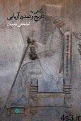 negah - دانلود کتاب نگاهی به تاریخ و تمدن آریایی