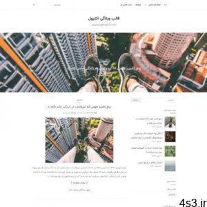 وبلاگی وردپرس Activello فارسی 300x300 - قالب وبلاگی وردپرس Activello فارسی