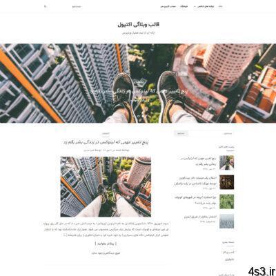 وبلاگی وردپرس Activello فارسی - قالب وبلاگی وردپرس Activello فارسی