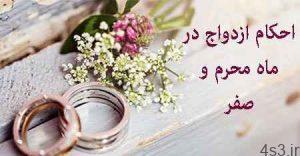 احکام ازدواج در ماه محرم و صفر سایت 4s3.ir