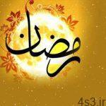 احکام جنب شدن در ماه رمضان سایت 4s3.ir