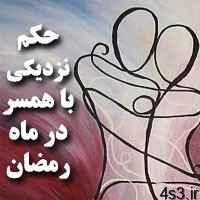 احکام نزدیکی در ماه رمضان سایت 4s3.ir