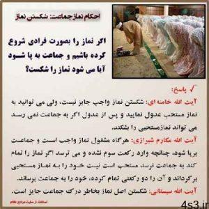 احکام نماز جماعت سایت 4s3.ir