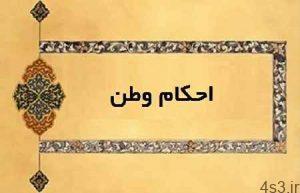 احکام وطن زن و شوهر سایت 4s3.ir