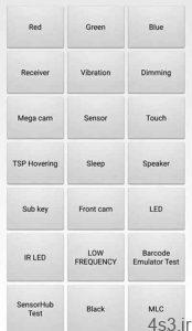 استفاده از کدهای اطلاعات مخفی موبایل + آموزش سایت 4s3.ir