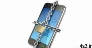 ترفندهای امنیتی برای جلوگیری از هک تلفن همراه سایت 4s3.ir