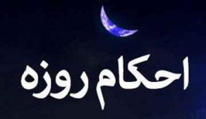 حکم محتلم شدن در ماه رمضان چیست؟ سایت 4s3.ir