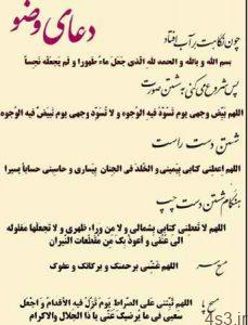 دعای وضو سایت 4s3.ir