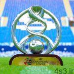 زمانبندی ادامه لیگ قهرمانان آسیا رسما اعلام شد سایت 4s3.ir