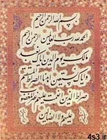 شما در نماز بعد از حمد چه سوره ای را میخوانید؟ سایت 4s3.ir