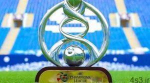 ۹ شهریور آخرین مهلت اعلام فهرست تیمها در لیگ قهرمانان آسیا سایت 4s3.ir