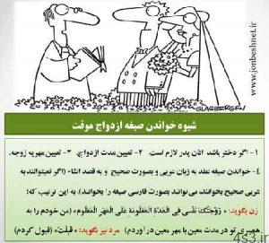 صیغه ازدواج موقت سایت 4s3.ir