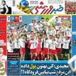 عکس صفحه نخست روزنامه های ورزشی امروز 99.05.09/ آتشفشانی که  خاموش  شد! سایت 4s3.ir