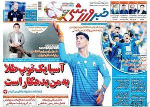 عکس صفحه نخست روزنامه های ورزشی امروز 99.05.22/آن 33 درصد  جذاب! سایت 4s3.ir