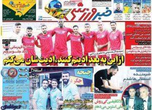 عکس صفحه نخست روزنامه های ورزشی امروز 99.05.25/بمب انگیزه در ساحل  آرامش سایت 4s3.ir