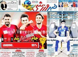 عکس صفحه نخست روزنامه های ورزشی امروز 99.04.29/ تلسکوپ بیاورید! سایت 4s3.ir