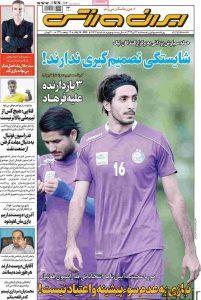 عکس صفحه نخست روزنامه های ورزشی امروز 99.04.17/ تعداد کرونایی های استقلال محرمانه است! سایت 4s3.ir