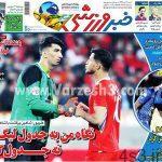 عکس صفحه نخست روزنامه های ورزشی امروز 99.04.16/ شبهه در کرونای استقلالی ها! سایت 4s3.ir