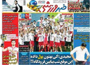 عکس صفحه نخست روزنامه های ورزشی امروز 99.05.14/گل خاردار سایت 4s3.ir