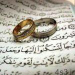 نظر مراجع درباره استخاره برای ازدواج سایت 4s3.ir