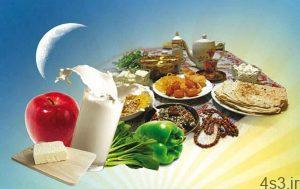 ورزش و تغذیه در ماه رمضان سایت 4s3.ir