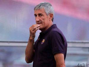 «کیکه ستین» از هدایت تیم بارسلونا بر کنار شد سایت 4s3.ir