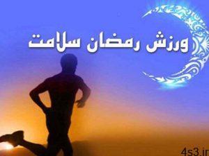 برنامهریزی درست برای ورزش در ماه رمضان سایت 4s3.ir